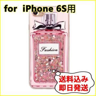 【iPhone 6S】香水瓶 ハートグリッターがかわいいスマホケース(iPhoneケース)