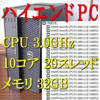 デル(DELL)のハイエンド PC!動画、画像処理に最適!早い者勝ち!(デスクトップ型PC)
