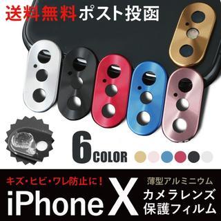 iphone X/XS カメラ レンズ フィルム カバー 保護 傷防止 アルミ(iPhoneケース)