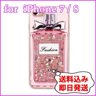 【iPhone 8】香水瓶 ハートグリッターがかわいいスマホケース(iPhoneケース)