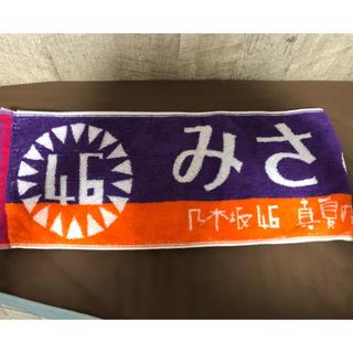 ノギザカフォーティーシックス(乃木坂46)の衛藤美彩 マフラータオル(アイドルグッズ)