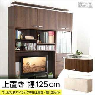 壁面収納 つっぱり 収納家具【DEALS-ディールズ-】上置き125cm ラック(リビング収納)