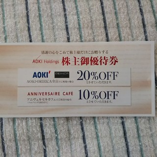 アオキ(AOKI)のAOKI 株主優待券(ショッピング)