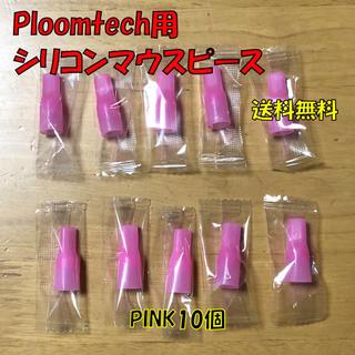 プルームテック(PloomTECH)の★ プルームテック 用 マウスピース 合計10個 ピンク 新品(タバコグッズ)