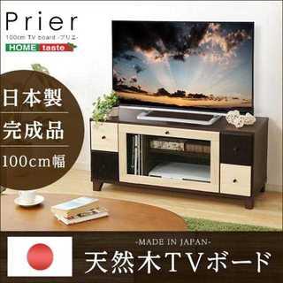 完成品TVボード(幅101cm 国産 テレビ台 完成品 ツートンカラー 桐)(リビング収納)