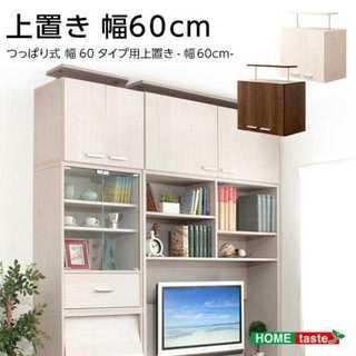 壁面収納 つっぱり 収納家具【DEALS-ディールズ-】上置き60cm ラック(リビング収納)