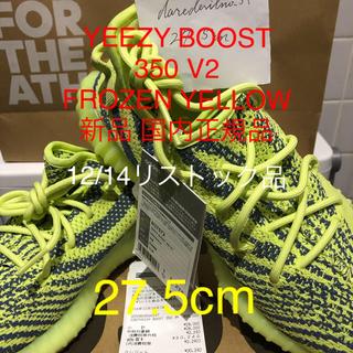 アディダス(adidas)の27.5cm 新品 adidas YEEZY BOOST 350 V2 イエロー(スニーカー)