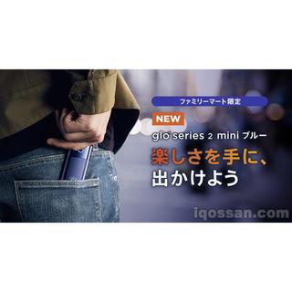 グロー(glo)のglo mini ブルー ファミリーマート限定(タバコグッズ)