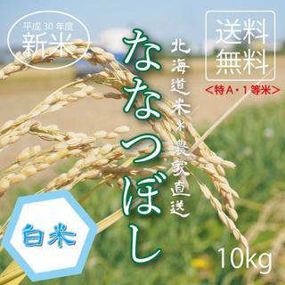 1等米!特A米!新米ななつぼし お米10kg お米 米 ブランド米 農家直送