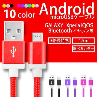 Android 充電器 microUSBケーブル コンセント レッド(バッテリー/充電器)