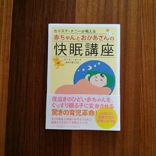 アサヒシンブンシュッパン(朝日新聞出版)のカリスマナニーが教える赤ちゃんとお母さんの快眠講座(住まい/暮らし/子育て)