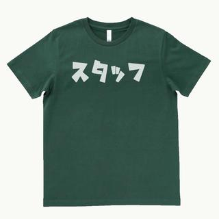 おもしろ Tシャツ モスグリーン 577(Tシャツ/カットソー(半袖/袖なし))
