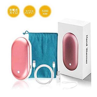 便利♡ 充電式カイロ &モバイルバッテリー 1台2役 5200mAh大容量 (バッテリー/充電器)