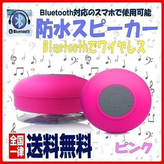 Bluetoothワイヤレス防水スピーカー☆ピンク☆(スピーカー)