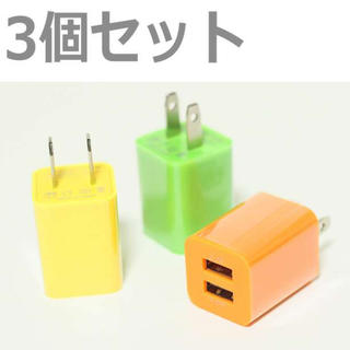 iPhone Android USB コンセント 2口充電  充電器 3個セット(バッテリー/充電器)