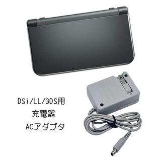 任天堂 3DS/LL 対応互換充電器(携帯用ゲーム本体)