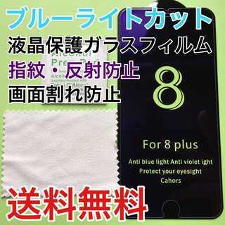 ブルーライトカットiPhone5/SE/7/8/Pls/X液晶保護ガラスフィルム(保護フィルム)