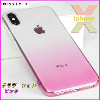 IPHONE X ソフトケース 透明 グラデーション ピンク(iPhoneケース)