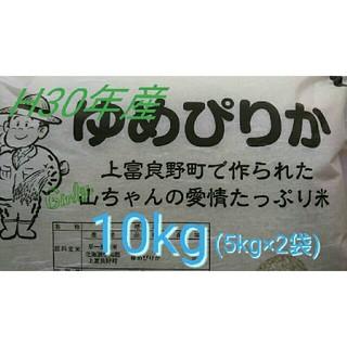◆H30◆北海道産◆農家直送◆新米◆ゆめぴりか10kg◆お米◆送料無料◆米◆(米/穀物)