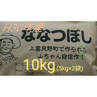 ●H30●北海道産●農家直送●新米●ななつぼし10kg●お米●送料無料●米●(米/穀物)