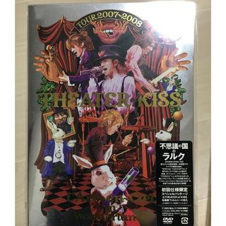 ラルクアンシエル(L'Arc~en~Ciel)のL'Arc~en~Ciel✨ THEATER of KISS DVD(ミュージック)