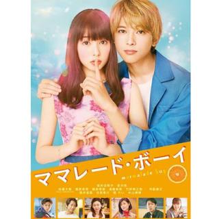 ママレードボーイ DVD(日本映画)
