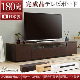 シンプルで美しいスタイリッシュなテレビ台 木製 幅180cm 日本製・完成品(リビング収納)