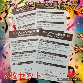ディズニー(Disney)の【新品・未使用】ディズニー   ポップコーン引換券   4枚セット(フード/ドリンク券)