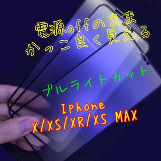 IPhoneXS 強化ガラスフィルム ブルライトカット (保護フィルム)