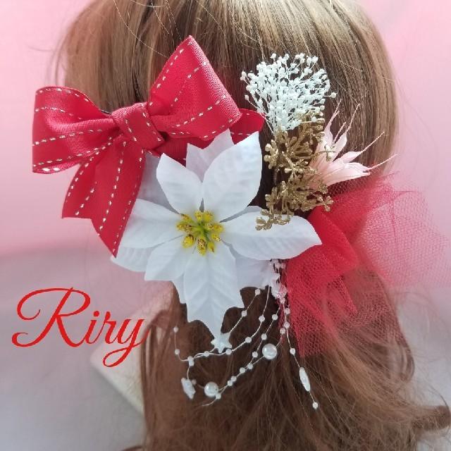 【クリスマス限定価格1】赤リボンと白ポインセチアのクリスマス髪飾り ヘッドドレス レディースのヘアアクセサリー(ヘアピン)の商品写真