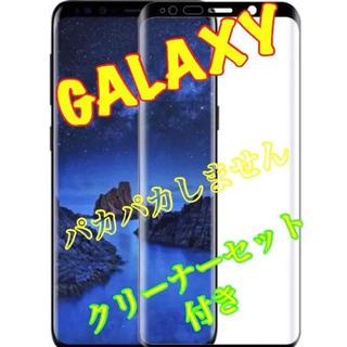 GALAXY 強化ガラスフィルム s9/s9plus 3D全面保護(保護フィルム)