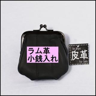 見た目より容量大 ラム革 口金 小銭入れ 黒 wa_cp002(コインケース/小銭入れ)