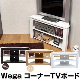 Wega コーナーTVボード(リビング収納)