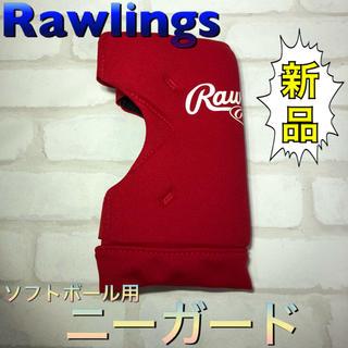 ローリングス(Rawlings)のRawlings ローリングス ソフトボール用 ニーガード(防具)