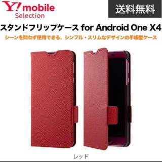 シャープ(SHARP)のスタンドフリップケース for Android One X4 / レッド(Androidケース)