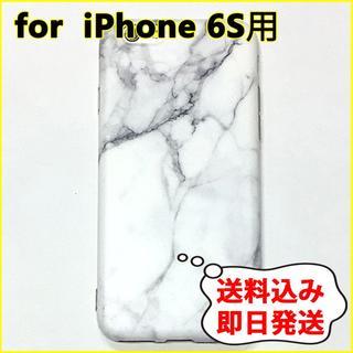 【iPhone 6S】ホワイトマーブル 大理石 模様 iPhoneケース(iPhoneケース)