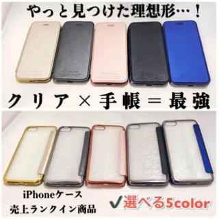 大人気✨ iPhone機種豊富 手帳型 クリアケース クリア✨(iPhoneケース)