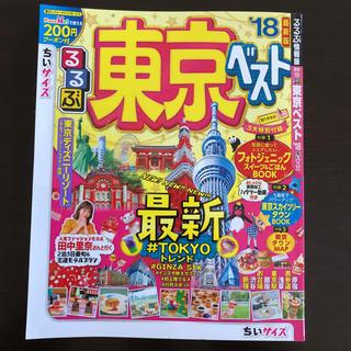 るるぶ 東京ベスト(地図/旅行ガイド)
