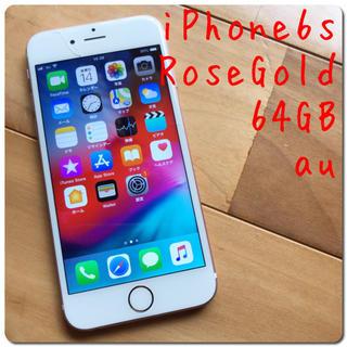 アイフォーン(iPhone)の送料込み au iPhone6s 64GB Rose Gold White(スマートフォン本体)