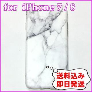【iPhone 8】ホワイトマーブル 大理石 模様 iPhoneケース(iPhoneケース)