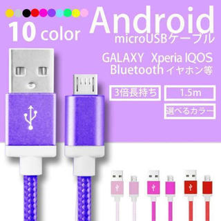 Android 充電器 microUSBケーブル コンセント パープル(バッテリー/充電器)