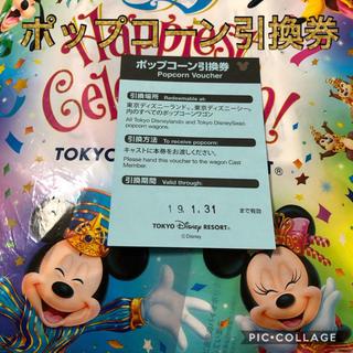 ディズニー(Disney)の【新品・未使用】ディズニー   ポップコーン引換券  1枚(フード/ドリンク券)