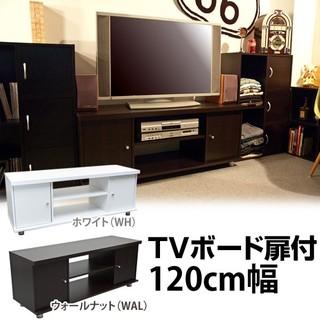 TVボード 扉付き(リビング収納)
