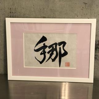 命名書 手那ちゃん(絵画額縁)