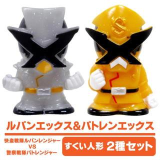 ルパンエックス&パトレンエックス すくい人形 2体セット(特撮)