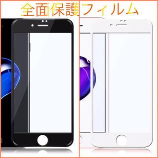 iPhone8 全面保護 強化ガラスフィルム(保護フィルム)