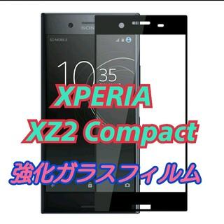 激安/Xperia XZ2 Compact★SO-05K/ガラス/ブラック (保護フィルム)