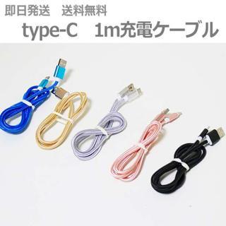 Type-C 充電ケーブル  データ転送 コンセント 充電 1m  (バッテリー/充電器)