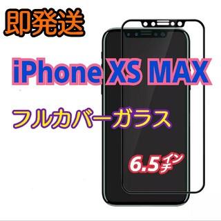 即納!!iPhone XS MAX 専用 ガラスフィルム (保護フィルム)