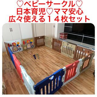 ニホンイクジ(日本育児)のベビーサークル♡日本育児 ミュージカルキッズランドDX 14枚セット(ベビーサークル)